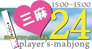 【7/16(土)12:00】第15期雀王戦Aリーグ 第7節