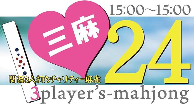 「関西3人打ちチャリティ麻雀」雀サクッTVが24時間チャリティー麻雀番組の配信を発表!