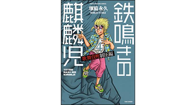 【7/15(金)発売】鉄鳴きの麒麟児 歌舞伎町制圧編(4)