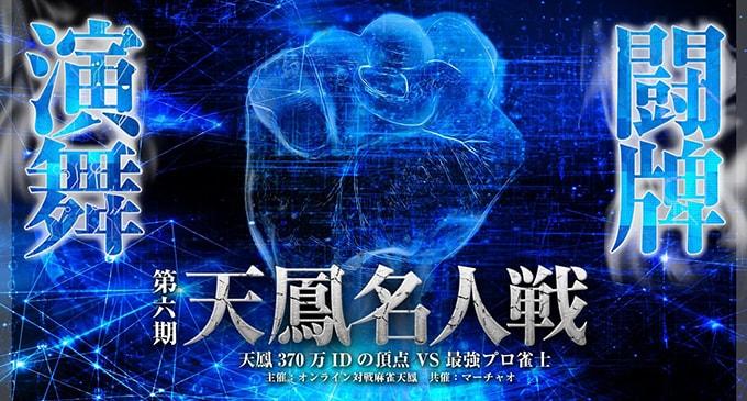 【3/10(金)20:00】第六期天鳳名人戦第十節