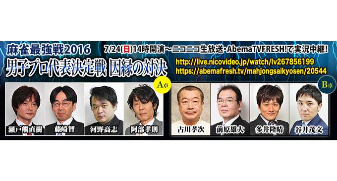 【7/24(日)14時開始】麻雀最強戦2016 男子プロ代表決定戦 因縁の対決