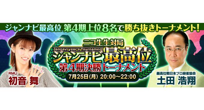 【7/25(月)20:00】ジャンナビ最高位第4期決勝トーナメント