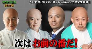 【7/26(火)22:00】スリオンダウト#2