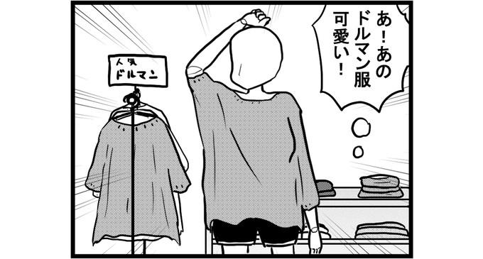 第447話 女流雀士のショッピング