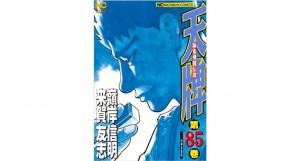 麻雀界 第65号 8月1日発売号