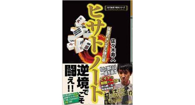 【7/29(金)発売】ヒサトノート 強者のメンタル強化塾