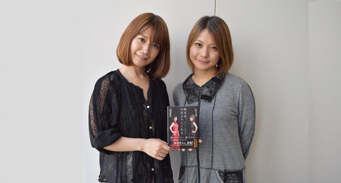 『明日は、今日より強くなる 女流プロ雀士 二階堂姉妹の流儀』発売記念!二階堂姉妹特別インタビュー