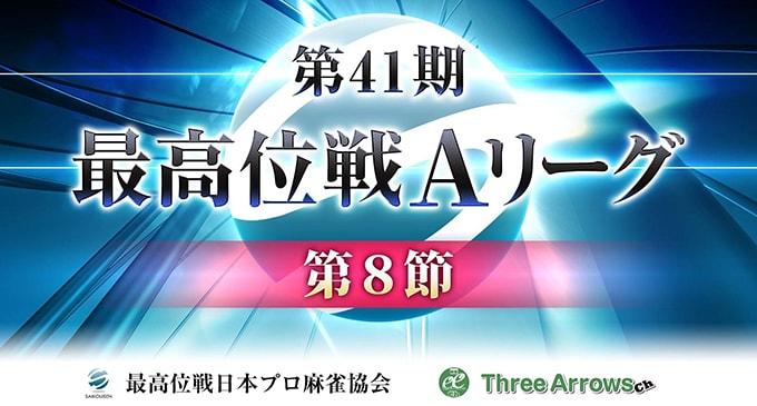 【7/30(土)12:00】第41期最高位戦Aリーグ 第8節