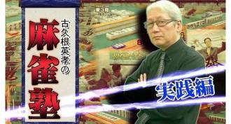 【3/15(木)20:00】古久根麻雀塾 実践編Vol.19