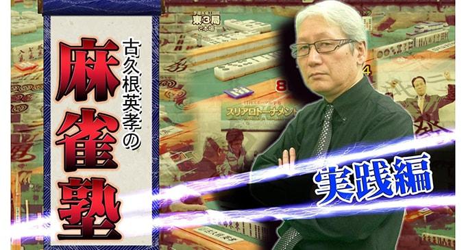 【9/25(火)20:00】古久根麻雀塾 実践編Vol.25