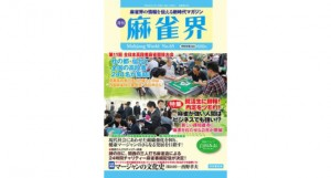 【7/29(金)発売】天牌 (85)
