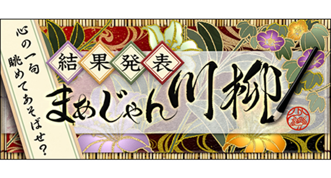 まあじゃん川柳2017最優秀賞が決定!『朝帰り 夫婦の割れ目 倍になり』