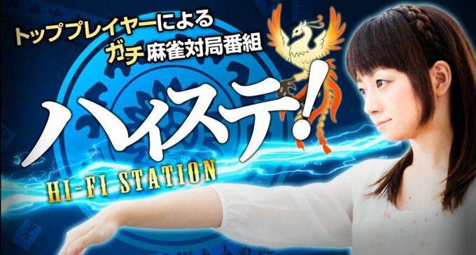 【9/20(火)17:00】ハイステ!~Hi-Fi station~ 第18回