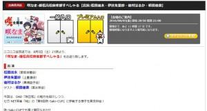 【8/5(金)19:30】第15期雀王戦Aリーグ 第7節 検討配信