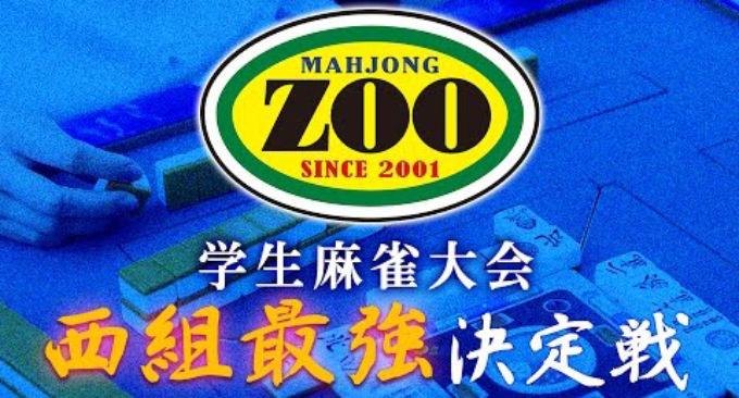 """【8/8(月)12:00】ZOO全店舗学生対抗戦""""MAX""""西日本代表選抜戦"""