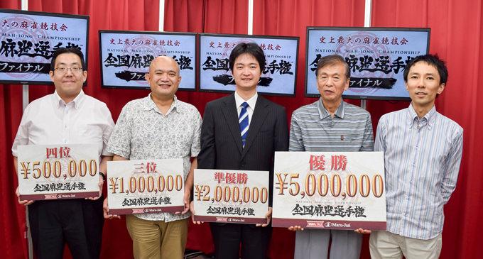 第4回全国麻雀選手権 47,225名の頂点が決定! 賞金500万円を獲得!