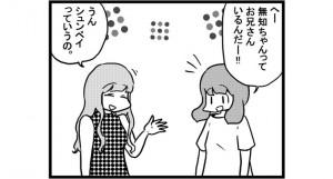 第466話 女流雀士の英語②