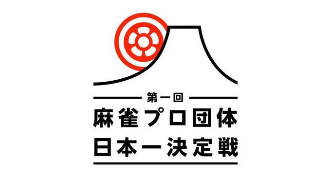 第一回麻雀プロ団体日本一決定戦 第3節まとめ【E~H卓】