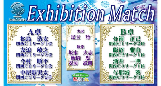 【8/19(金)15:00】最高位戦関西本部エキシビジョンマッチ