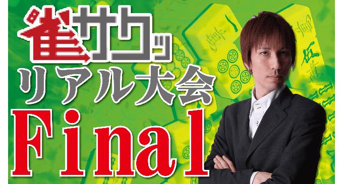 【8/20(土)12:00】雀サクッリアル大会 決勝戦