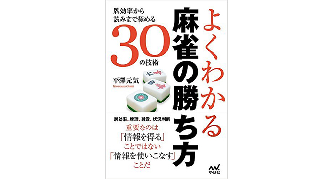 「よくわかる麻雀の勝ち方 ~牌効率から読みまで極める30の技術~」8月25日発売!