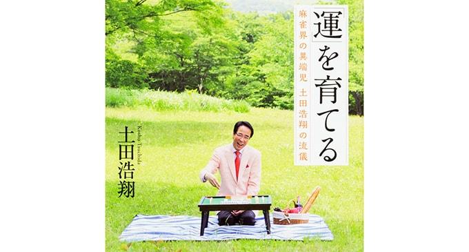 「「運」を育てる 麻雀界の異端児 土田浩翔の流儀」 8月18日発売!