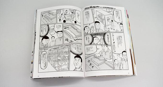 本日発売の週刊プレイボーイのマンガに全自動麻雀卓メーカーの大洋化学が登場!<後編>