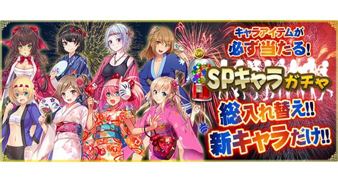 『MJアプリ』「新キャラ限定 SP キャラガチャ」の内容を更新!