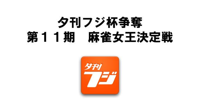 第11期夕刊フジ杯 9/14(水)に開会式 第1節は10/13(木)開催!