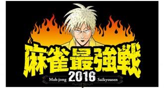 【10/15(土)12:00】麻雀最強戦2016 南関東最強位決定戦