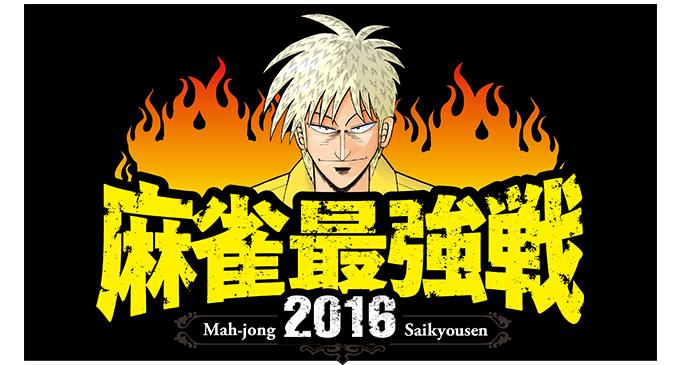 【10/02(日)12:00】麻雀最強戦2016 大阪最強位決定戦