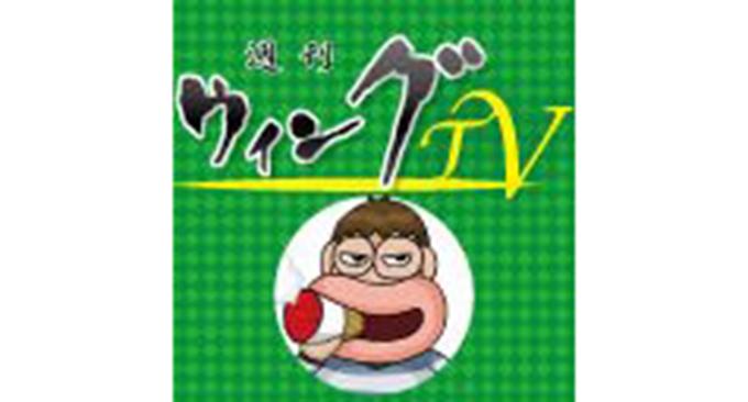 週刊ウィングTV