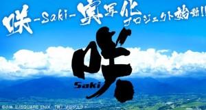 実写版『咲-Saki-』宮永咲役は浜辺美波に決定!