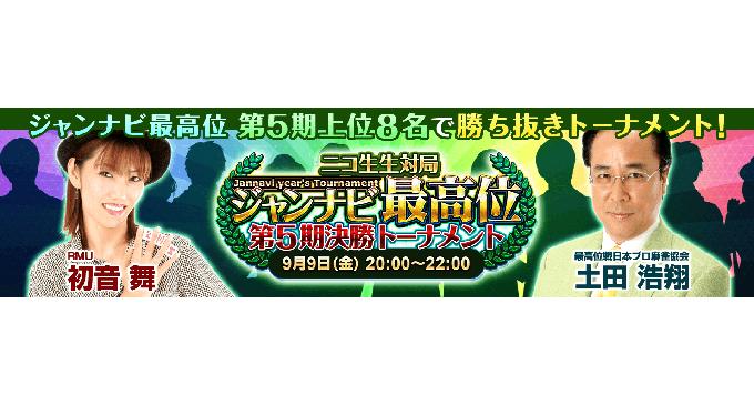 【9/09(金)20:00】ジャンナビ最高位第5期決勝トーナメント