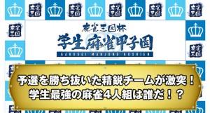 名城大学・チームレジェンドが優勝! /第3回麻雀王国杯 学生麻雀甲子園
