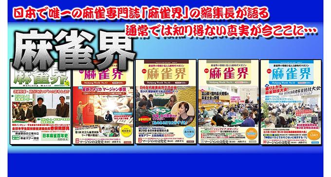 【12/20(水)18:00】麻雀界ニュースNOW