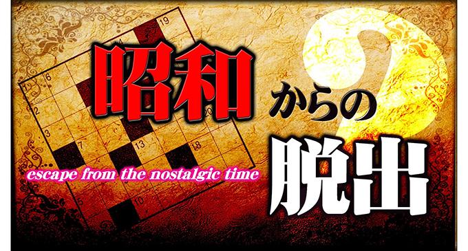 【9/13(火)18:00】昭和からの脱出