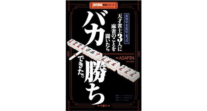 【9/15(木)発売】ASAPIN『最強位・天鳳位・雀ゴロ 天才雀士3人に麻雀のことを聞いたらバカ勝ちできた。』