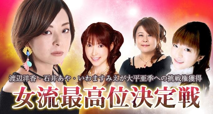 【10/16(日)12:00】第16期女流最高位決定戦・2日目