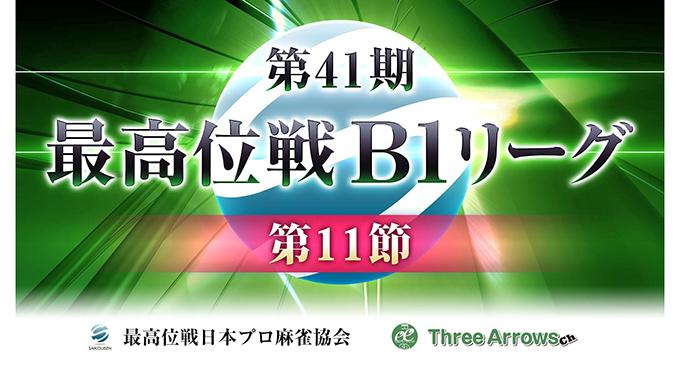 【9/18(日)12:00】第41期最高位戦B1リーグ 第11節
