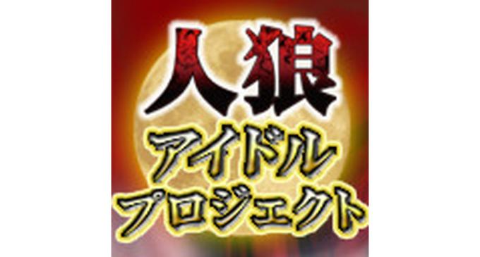 【9/19(月)17:00】人狼アイドルプロジェクトオーディション