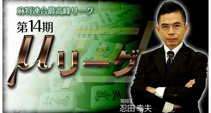 【9/26(月)14:00】第14期μリーグ最終節