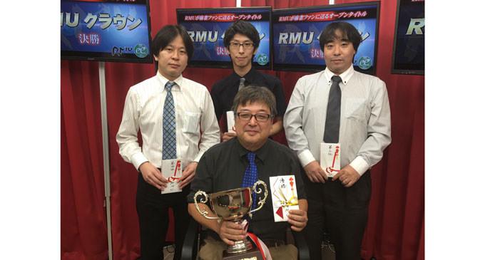 伊澤興さんが優勝/第10期RMUクラウン