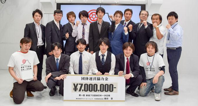 連盟が逆転優勝 最高位戦2位、協会3位、RMU4位/第1回麻雀プロ団体日本一決定戦第4節