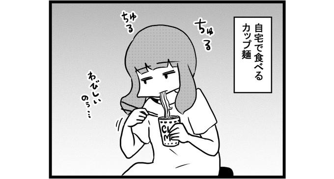 第514話 女流雀士の味覚