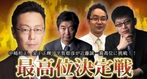【10/8(土)20:00】古久根麻雀塾 実践編Vol.3