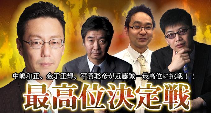 【10/30(日) 12:00】第41期最高位決定戦 3日目(9~12回戦)