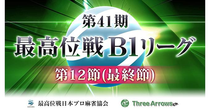 【10/01(土)12:00】第41期最高位戦B1リーグ 最終節