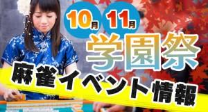 学園祭 麻雀イベント情報2019(10/16日現在)