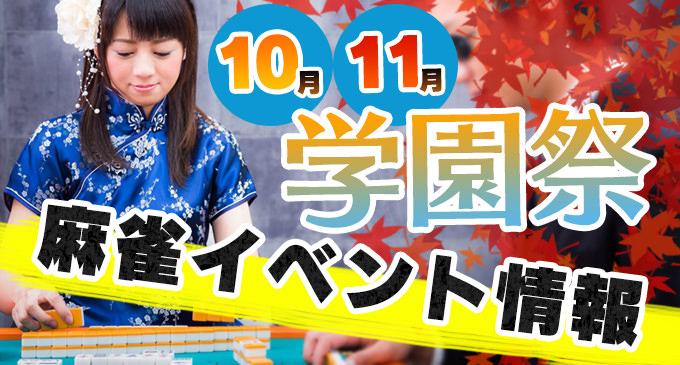 学園祭 麻雀イベント情報2019(11/18日現在)